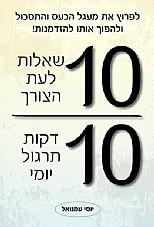 10 שאלות לעת הצורך - יוסי עמנואל