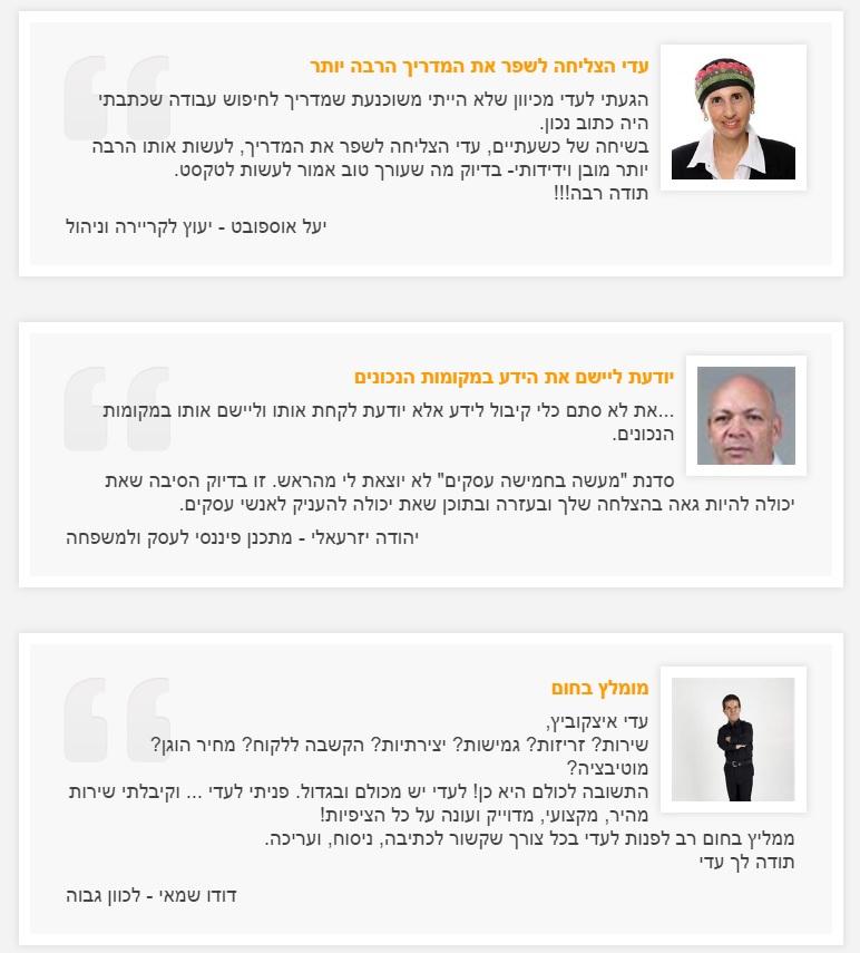 עסקי- יעל אוספובט, יהודה יזרעאלי ודוד שמאי